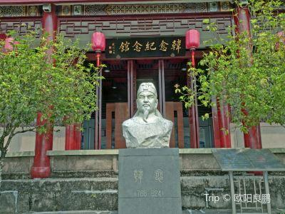 韓愈紀念館