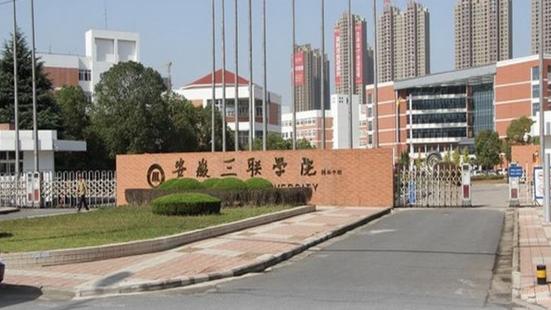 安徽三聯學院(東門)