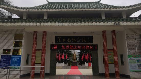 Zhang Yunyi General Memorial Hall