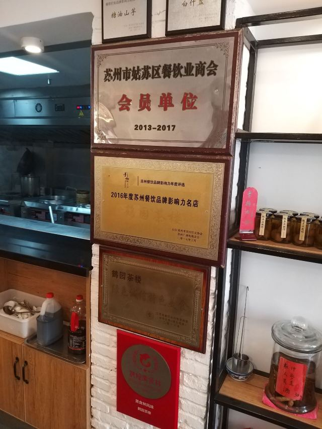 He Yuan Tea House