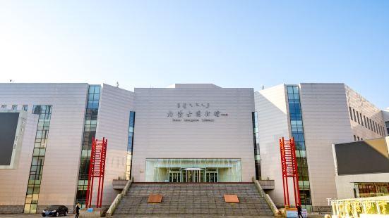 內蒙古圖書館
