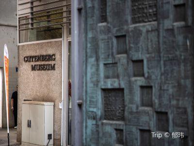 古登堡博物館