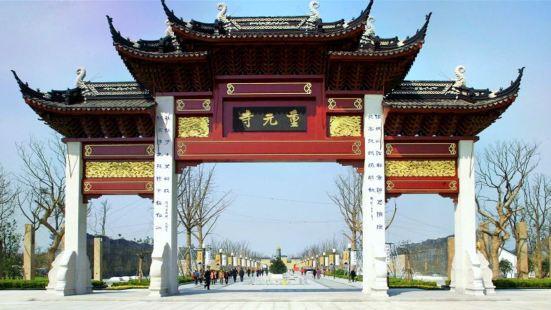 Chongyuan Temple