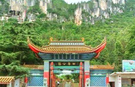 Xihua Park