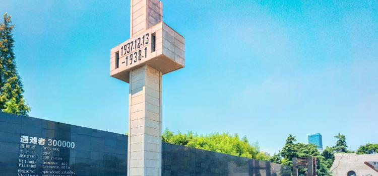 난징대학살 기념관(침화일군남경대도살우난동포기념관)
