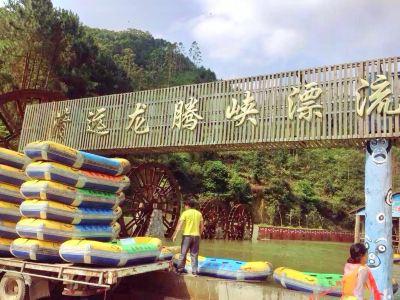 Longteng Gorge Water Rafting
