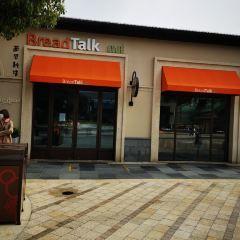 Bread Talk (Disney Town) User Photo