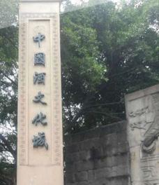 茅台中国酒文化城-仁怀-gz当地向导伊妹儿