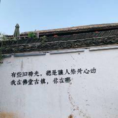 佛堂古鎮用戶圖片