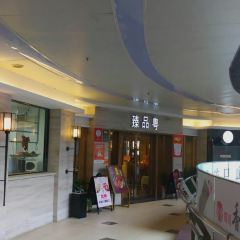 Zhen Pin Yue Teahouse( Wan Ke Mei Hao Square ) User Photo