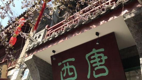 CuiZiMo YiShuGuan XiAn