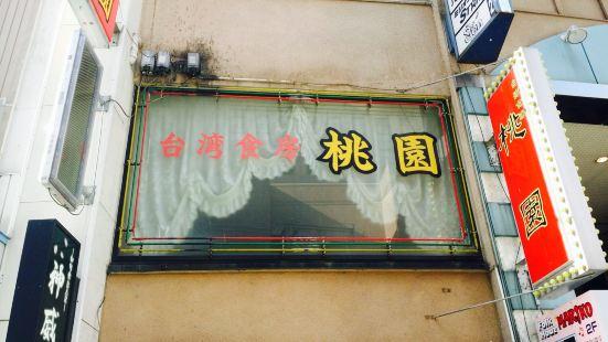 Taiwan Shokubou Touen