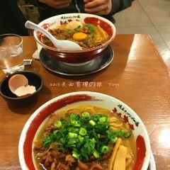 Ramen Todai, Kyoto User Photo