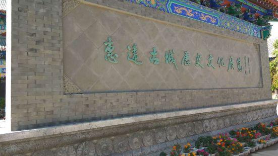 惠遠古城歷史文化展覽館