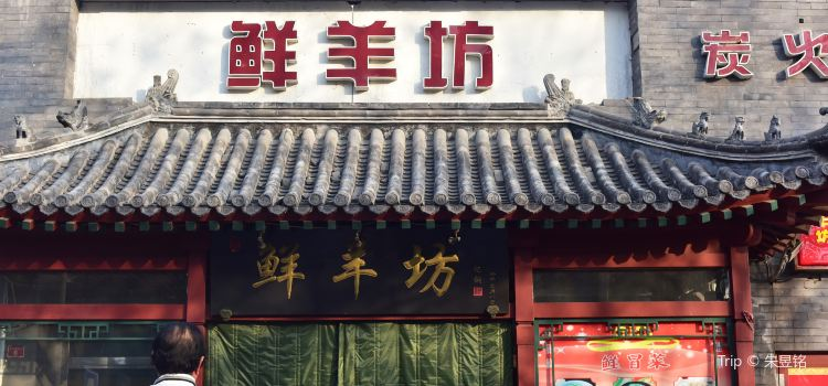 Na Nian Yue Hot Pot2
