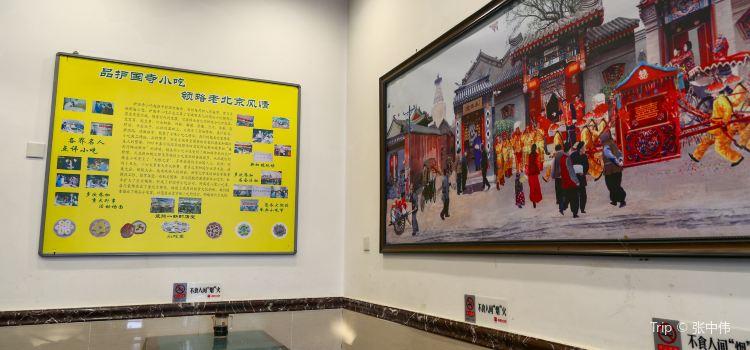 Hua Tian Snack Xian Men Halal Store