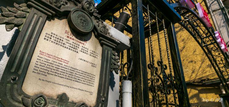 Ruan Lingyu's Former Residence3