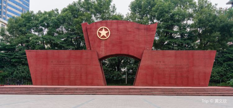 Guangzhou First Group of National People's Congress Memorial Square