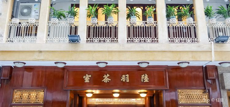 Luk Yu Tea House1