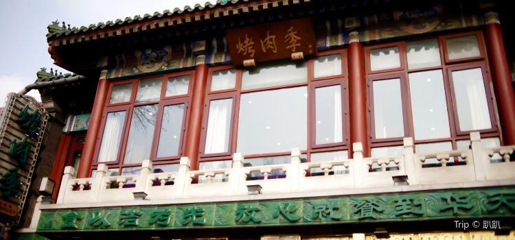 JuDe HuaTian KaoRouJi ( Sheshahai Main Branch )