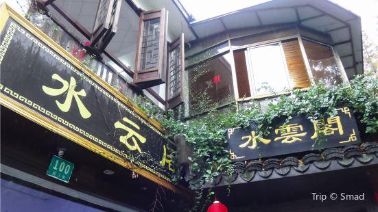 Shui Yun Ge Chai Huo Fan Cai
