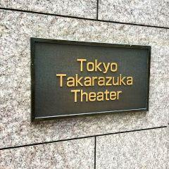 도쿄 타카라즈카 시어터 여행 사진