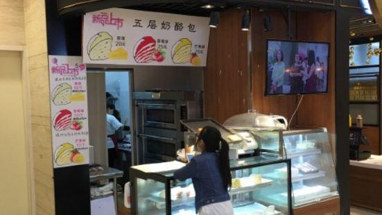 酥妃皇后(湖濱銀泰in77店)