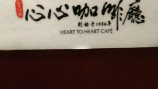 會仙橋心心咖啡廰(洪崖洞店)