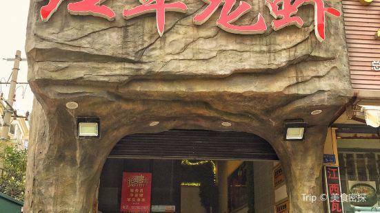 紅軍龍蝦(鹽倉橋店)