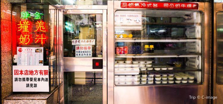Yee Shun Milk Company3