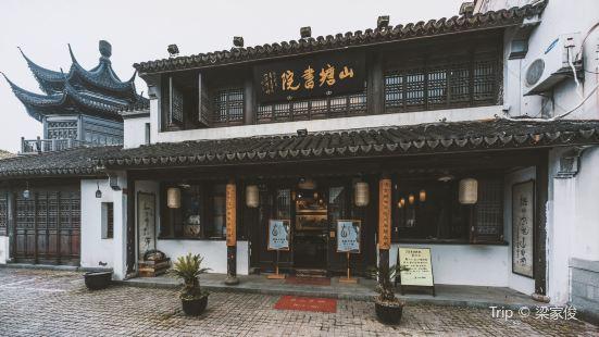 Shantang Academy