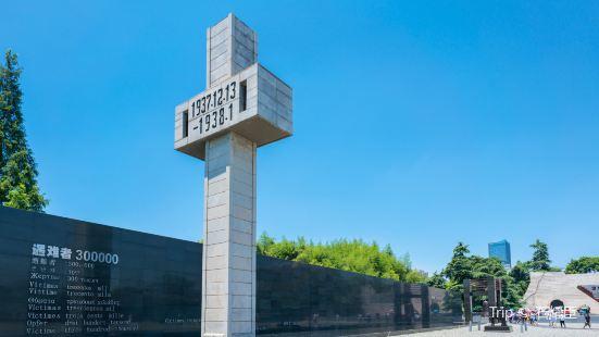 侵華日軍南京大屠殺遇難同胞紀念館
