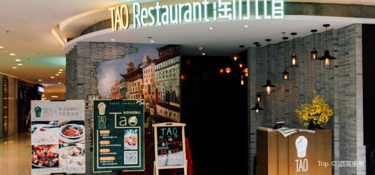 TAO Restaurant ( Bai Nian Cheng )3