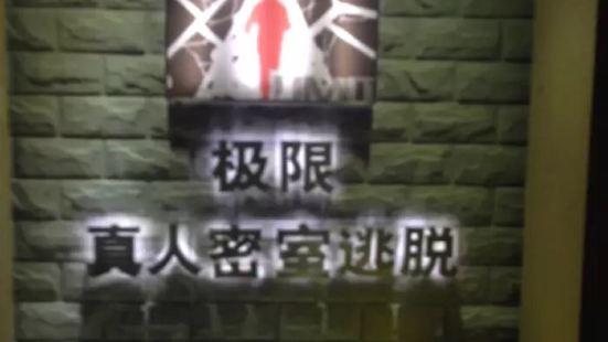 極限真人密室逃脫(江南西旗艦店)
