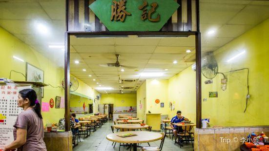 China Town Seng Kee