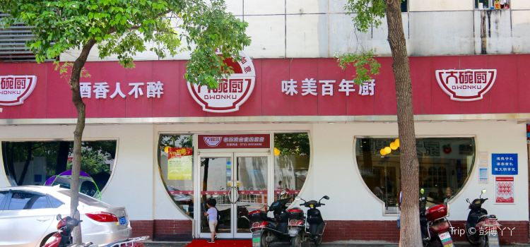 大碗廚(東風路店)