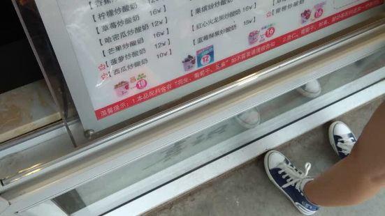 喜識嘎嘣脆(永華店)