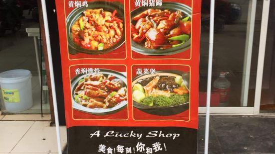 上吉鋪黃燜雞米飯