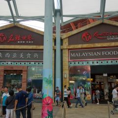 馬來西亞美食街用戶圖片