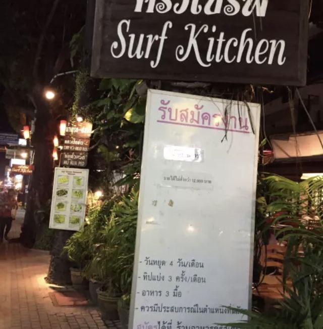 Surf Kitchen