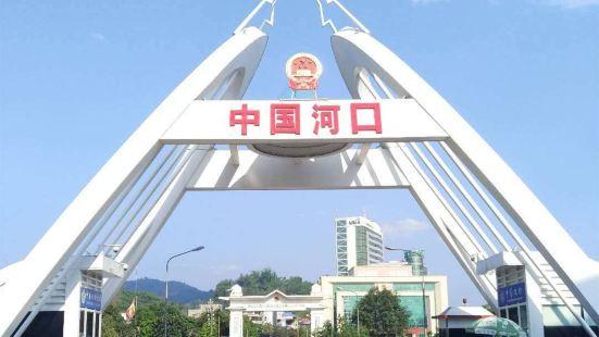 Hekou Port