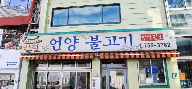 Wonjo Eonyang Bulgogi3