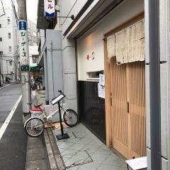 Tsuta User Photo