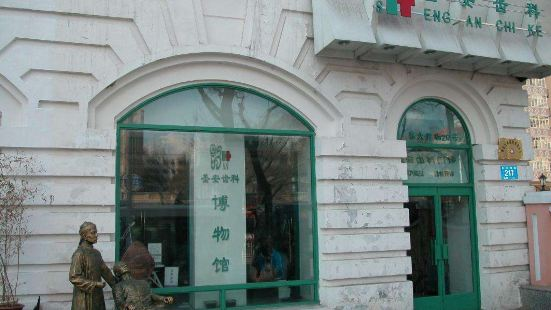 Sheng'anchike Museum
