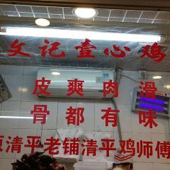Changshou Road User Photo