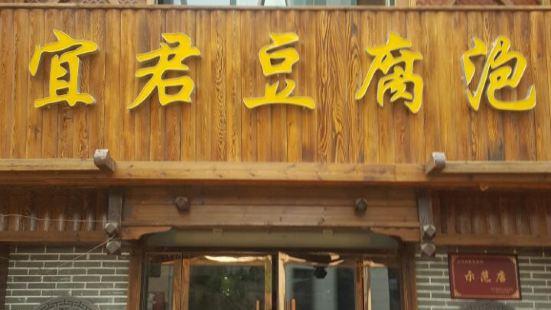 龍泉閣宜君豆腐泡