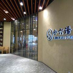 Xiao Liu Tang Bao ( Yan Nan Road ) User Photo
