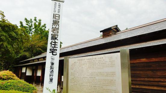 Former Residence of Kuroiwa Family