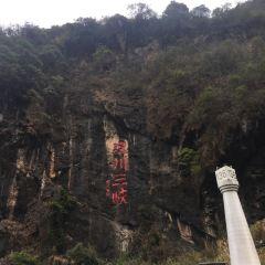 황촨싼샤 협곡 여행 사진