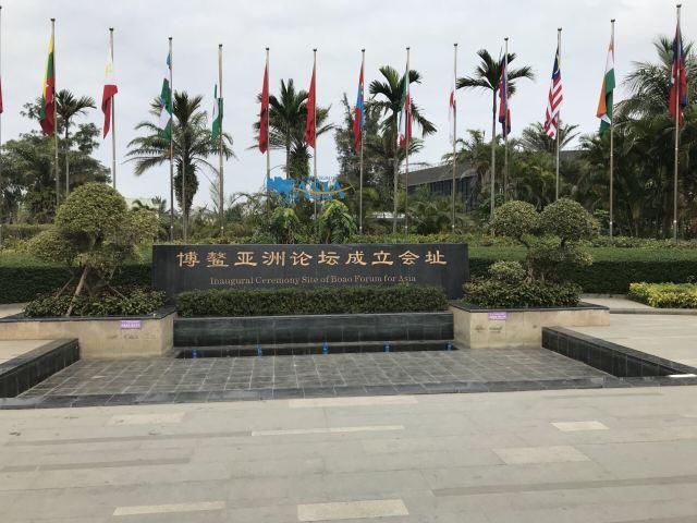 Venue of the Boao Forum for Asia
